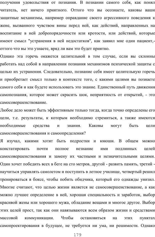 PDF. Восхождение к индивидуальности. Орлов Ю. М. Страница 178. Читать онлайн