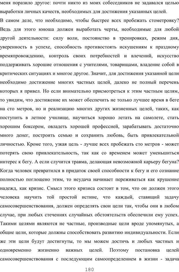 PDF. Восхождение к индивидуальности. Орлов Ю. М. Страница 179. Читать онлайн