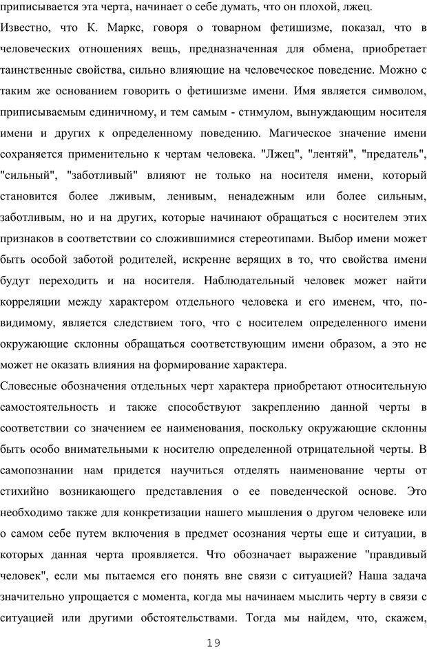 PDF. Восхождение к индивидуальности. Орлов Ю. М. Страница 18. Читать онлайн