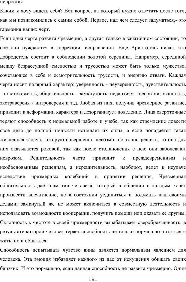 PDF. Восхождение к индивидуальности. Орлов Ю. М. Страница 180. Читать онлайн