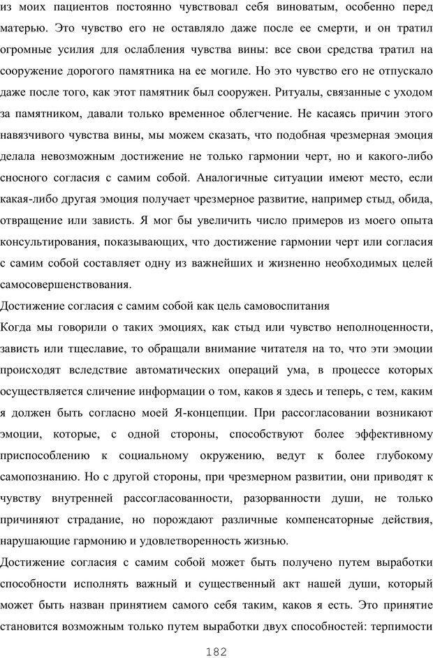 PDF. Восхождение к индивидуальности. Орлов Ю. М. Страница 181. Читать онлайн