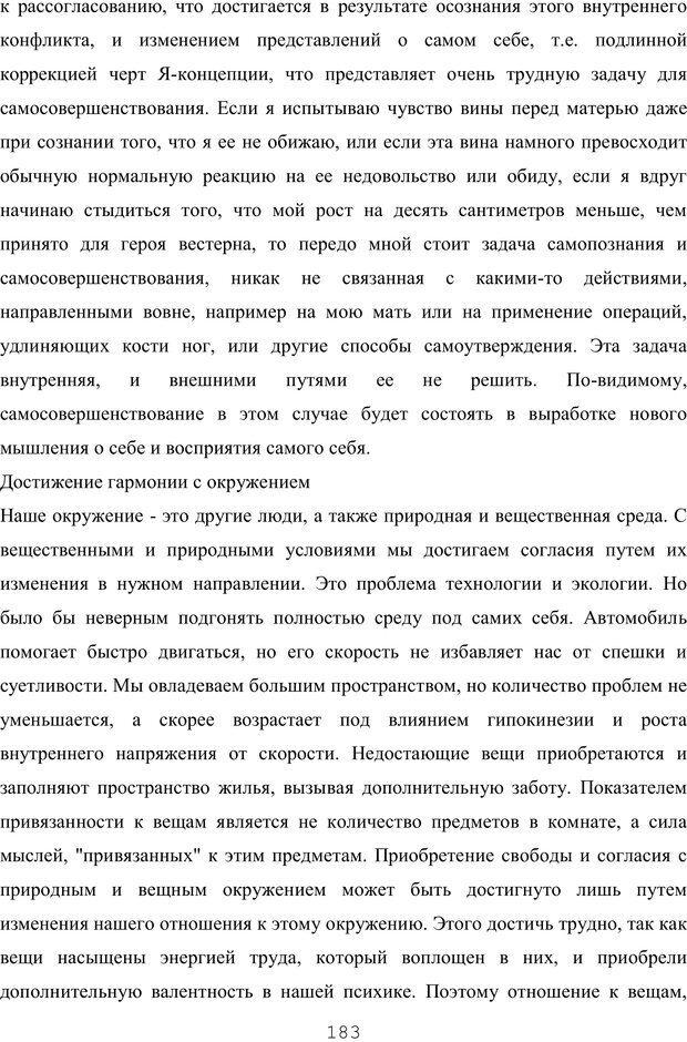 PDF. Восхождение к индивидуальности. Орлов Ю. М. Страница 182. Читать онлайн
