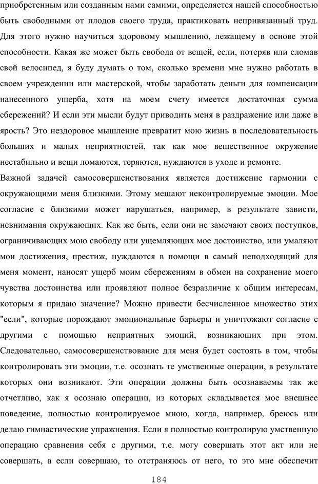PDF. Восхождение к индивидуальности. Орлов Ю. М. Страница 183. Читать онлайн