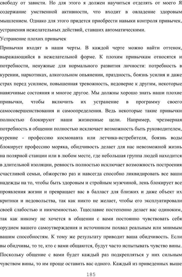 PDF. Восхождение к индивидуальности. Орлов Ю. М. Страница 184. Читать онлайн