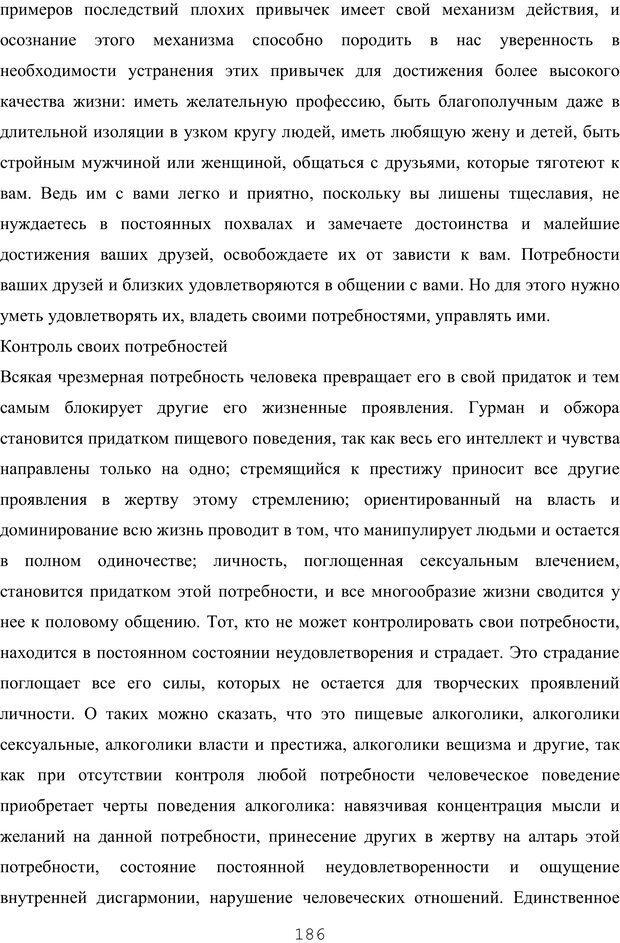 PDF. Восхождение к индивидуальности. Орлов Ю. М. Страница 185. Читать онлайн