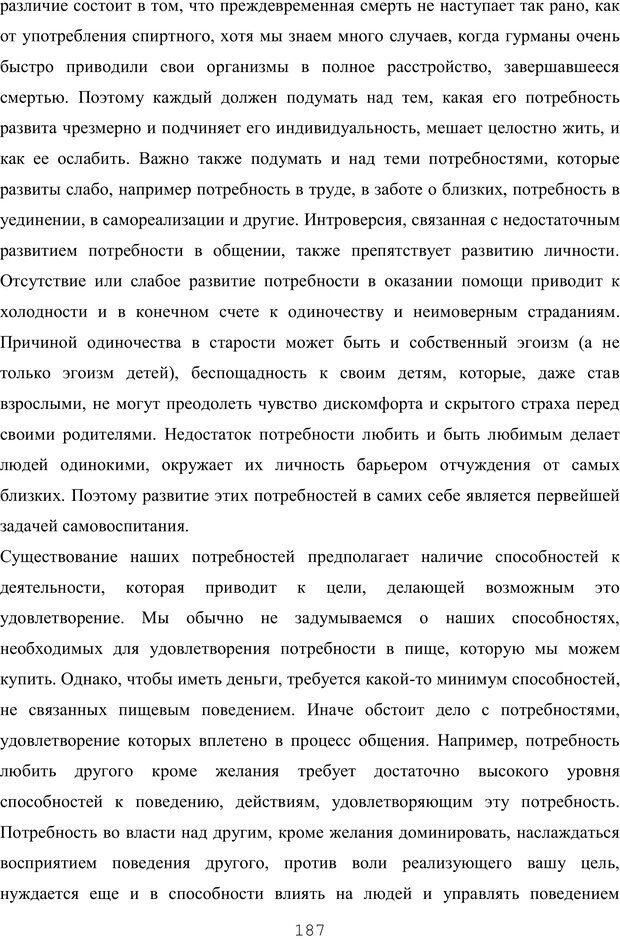 PDF. Восхождение к индивидуальности. Орлов Ю. М. Страница 186. Читать онлайн