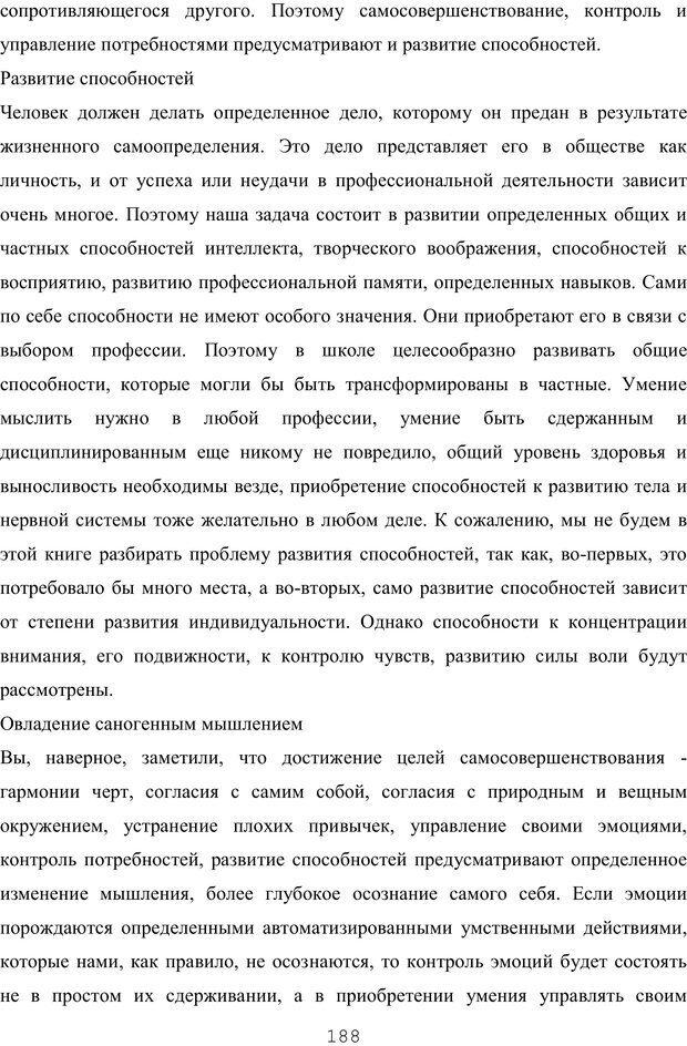 PDF. Восхождение к индивидуальности. Орлов Ю. М. Страница 187. Читать онлайн