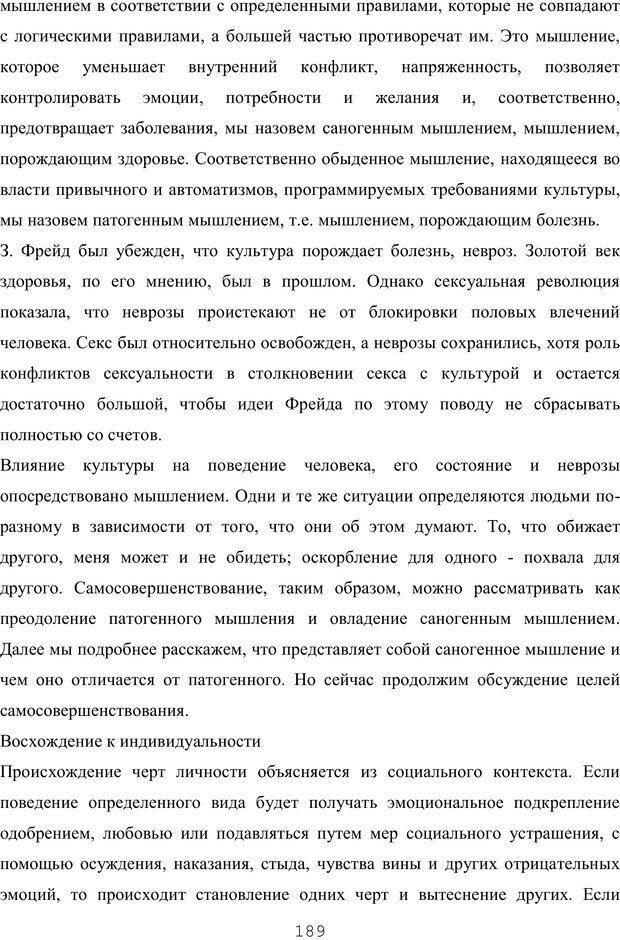PDF. Восхождение к индивидуальности. Орлов Ю. М. Страница 188. Читать онлайн