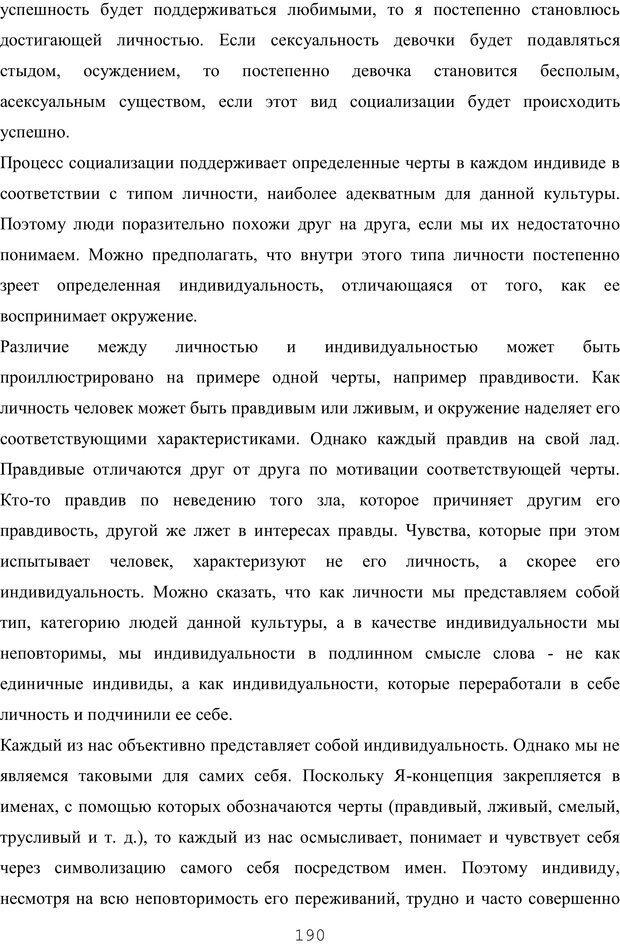 PDF. Восхождение к индивидуальности. Орлов Ю. М. Страница 189. Читать онлайн