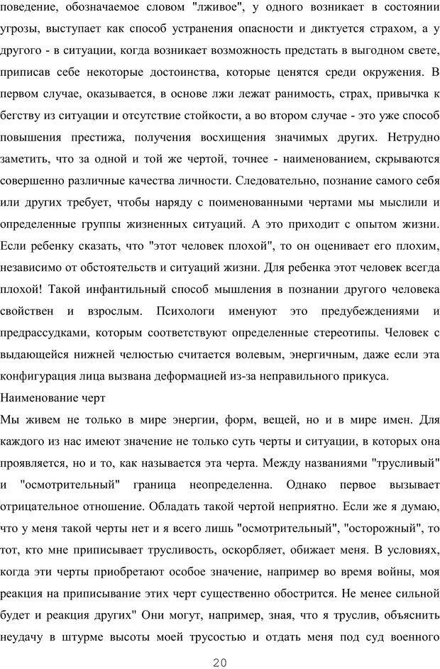 PDF. Восхождение к индивидуальности. Орлов Ю. М. Страница 19. Читать онлайн