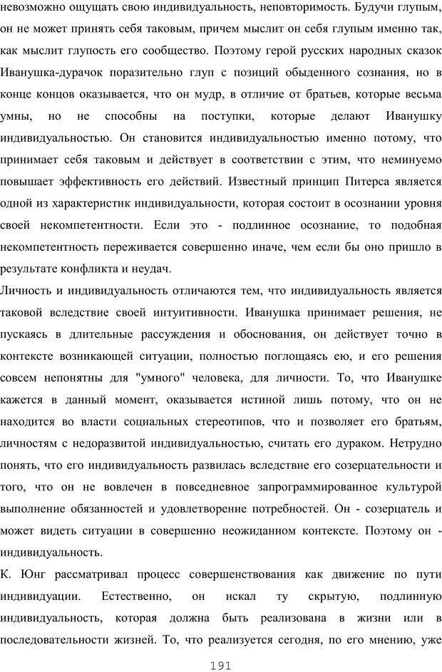 PDF. Восхождение к индивидуальности. Орлов Ю. М. Страница 190. Читать онлайн