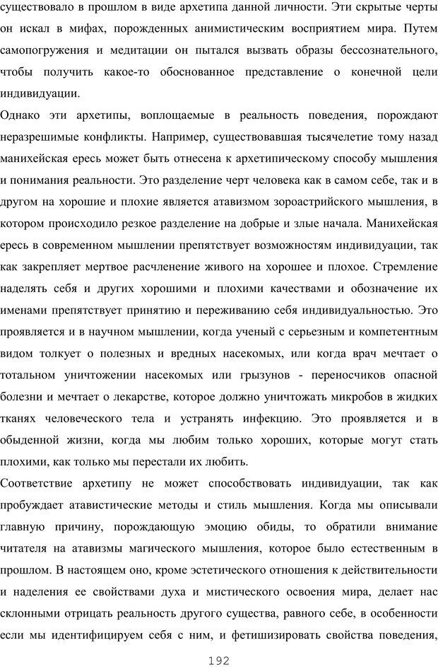PDF. Восхождение к индивидуальности. Орлов Ю. М. Страница 191. Читать онлайн