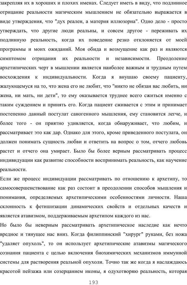 PDF. Восхождение к индивидуальности. Орлов Ю. М. Страница 192. Читать онлайн