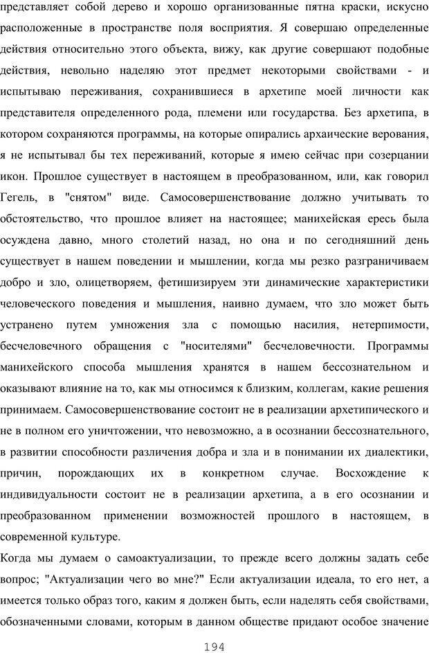 PDF. Восхождение к индивидуальности. Орлов Ю. М. Страница 193. Читать онлайн