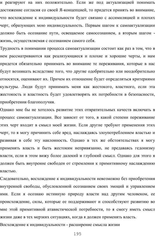 PDF. Восхождение к индивидуальности. Орлов Ю. М. Страница 194. Читать онлайн