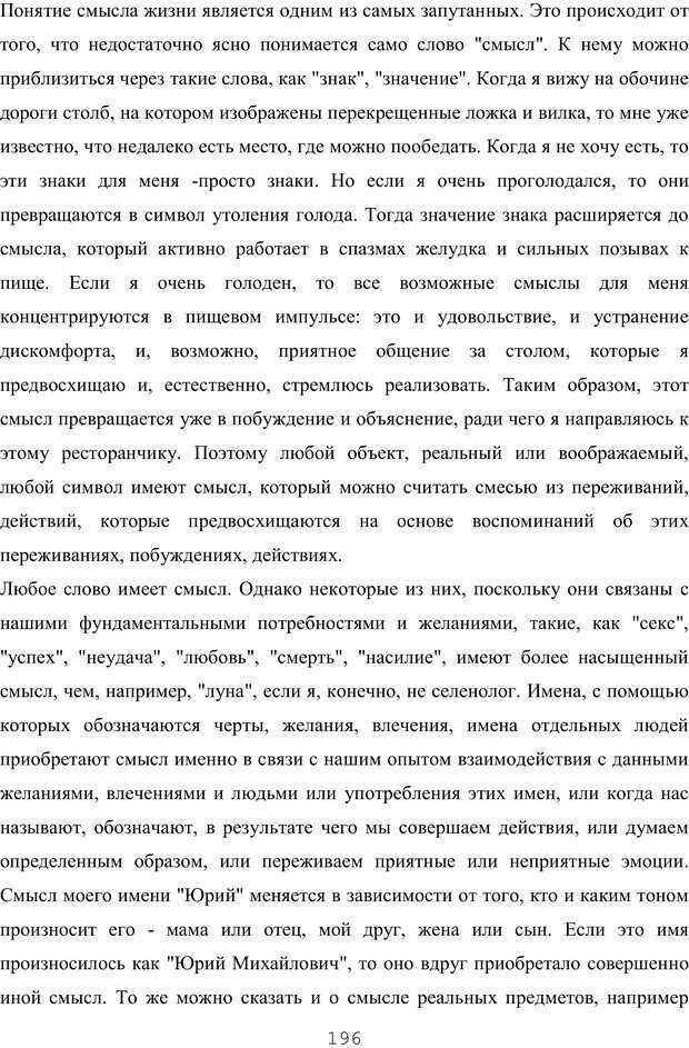 PDF. Восхождение к индивидуальности. Орлов Ю. М. Страница 195. Читать онлайн