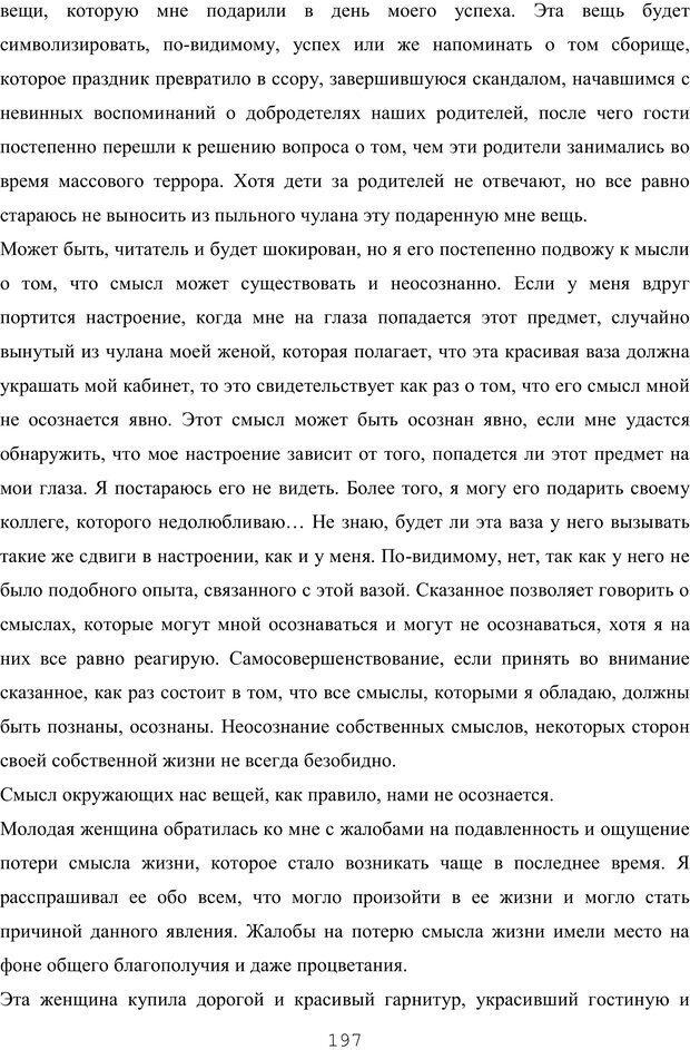 PDF. Восхождение к индивидуальности. Орлов Ю. М. Страница 196. Читать онлайн