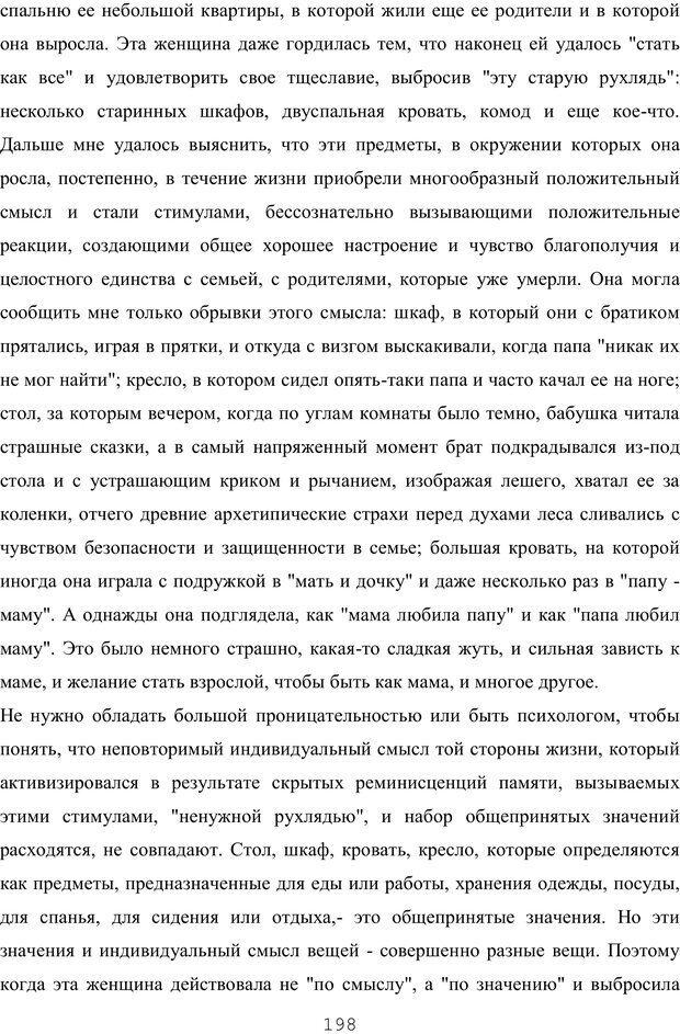 PDF. Восхождение к индивидуальности. Орлов Ю. М. Страница 197. Читать онлайн