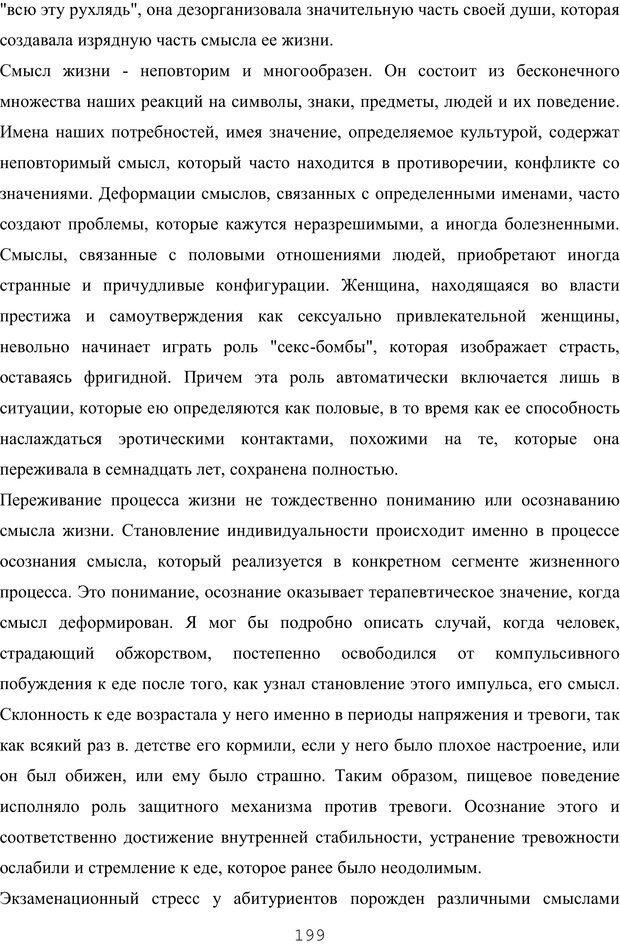 PDF. Восхождение к индивидуальности. Орлов Ю. М. Страница 198. Читать онлайн