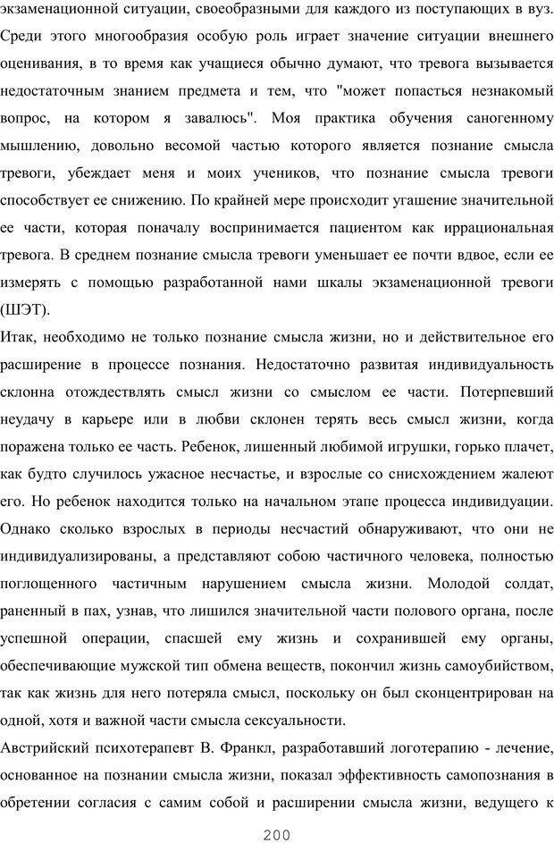 PDF. Восхождение к индивидуальности. Орлов Ю. М. Страница 199. Читать онлайн