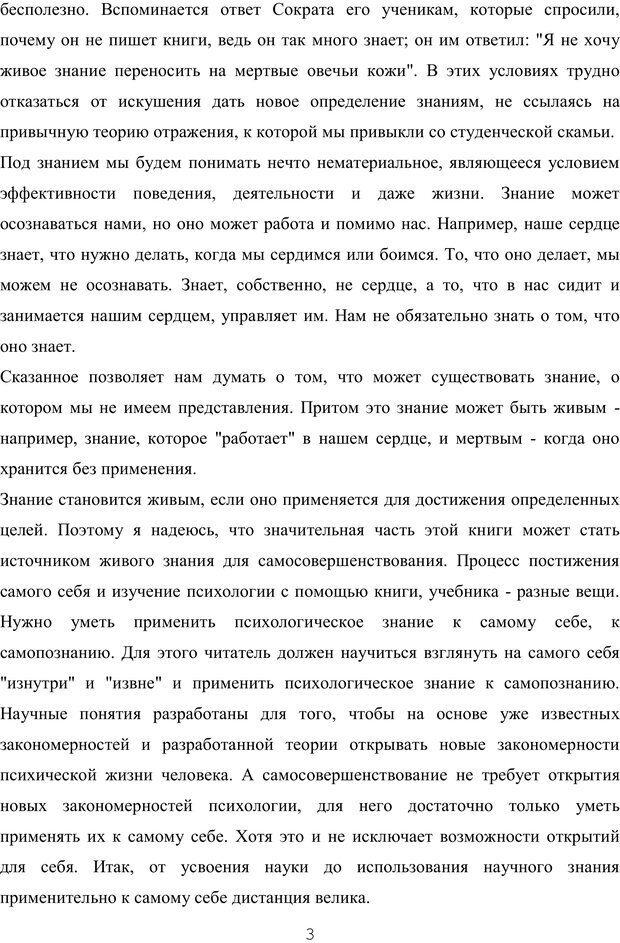 PDF. Восхождение к индивидуальности. Орлов Ю. М. Страница 2. Читать онлайн