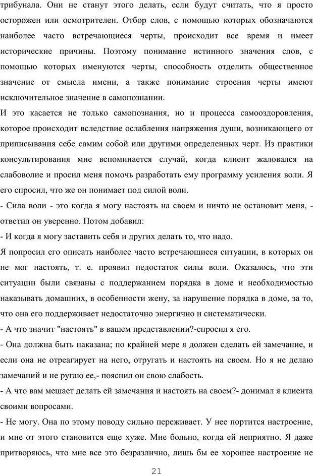 PDF. Восхождение к индивидуальности. Орлов Ю. М. Страница 20. Читать онлайн