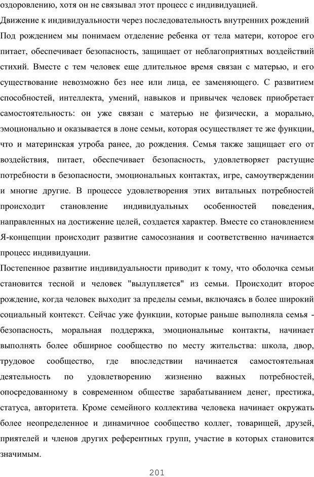 PDF. Восхождение к индивидуальности. Орлов Ю. М. Страница 200. Читать онлайн