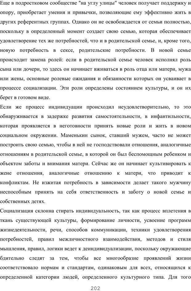PDF. Восхождение к индивидуальности. Орлов Ю. М. Страница 201. Читать онлайн
