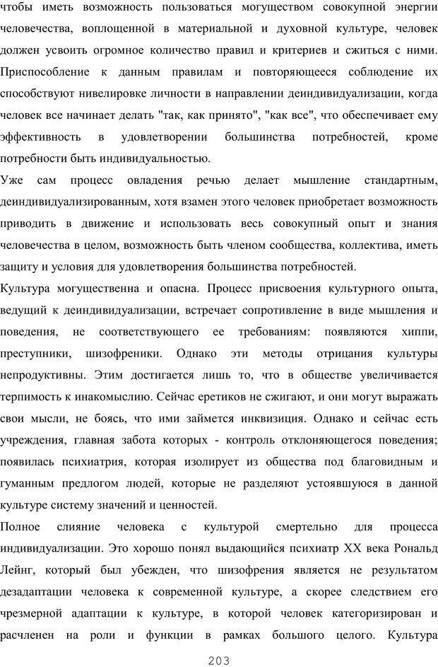 PDF. Восхождение к индивидуальности. Орлов Ю. М. Страница 202. Читать онлайн