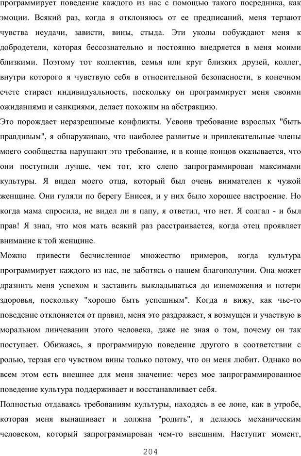 PDF. Восхождение к индивидуальности. Орлов Ю. М. Страница 203. Читать онлайн