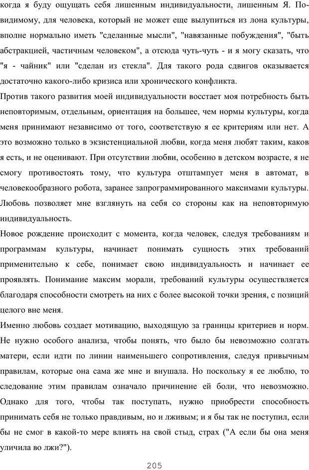 PDF. Восхождение к индивидуальности. Орлов Ю. М. Страница 204. Читать онлайн