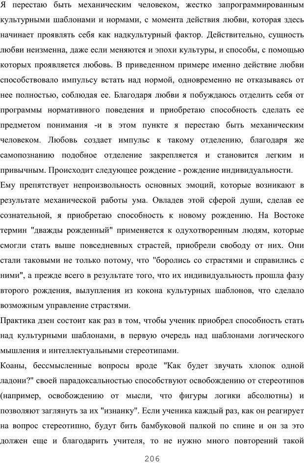 PDF. Восхождение к индивидуальности. Орлов Ю. М. Страница 205. Читать онлайн