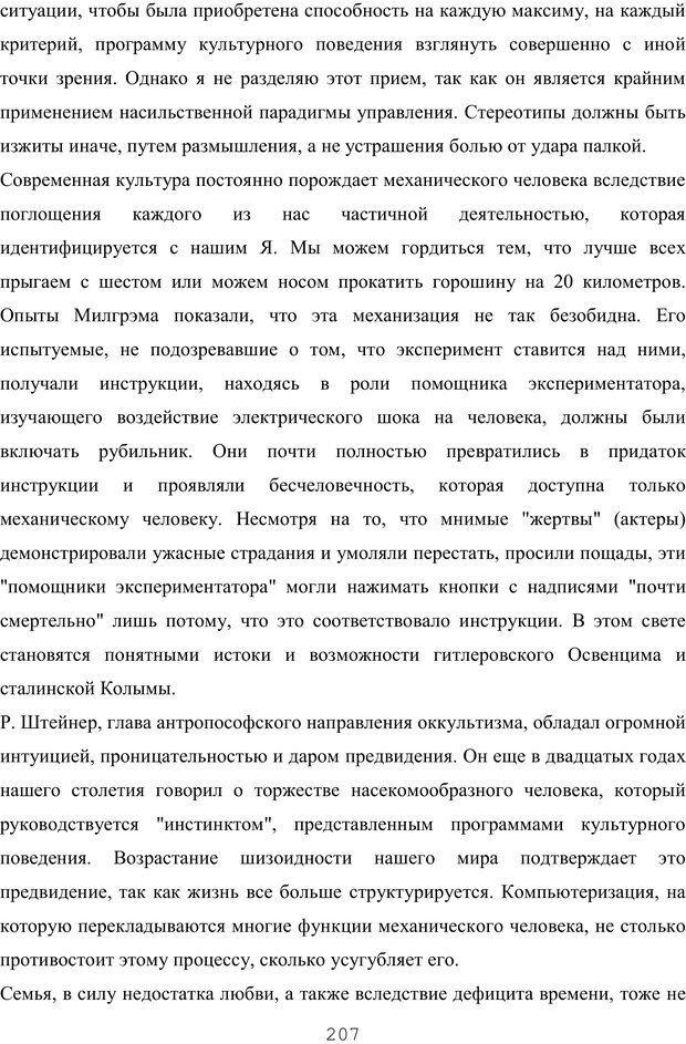 PDF. Восхождение к индивидуальности. Орлов Ю. М. Страница 206. Читать онлайн