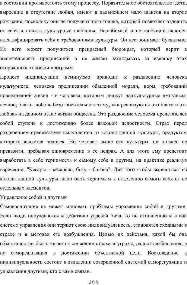 PDF. Восхождение к индивидуальности. Орлов Ю. М. Страница 207. Читать онлайн