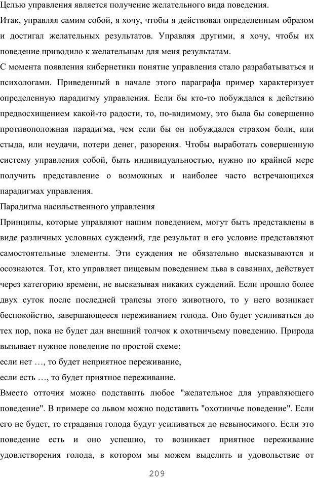 PDF. Восхождение к индивидуальности. Орлов Ю. М. Страница 208. Читать онлайн