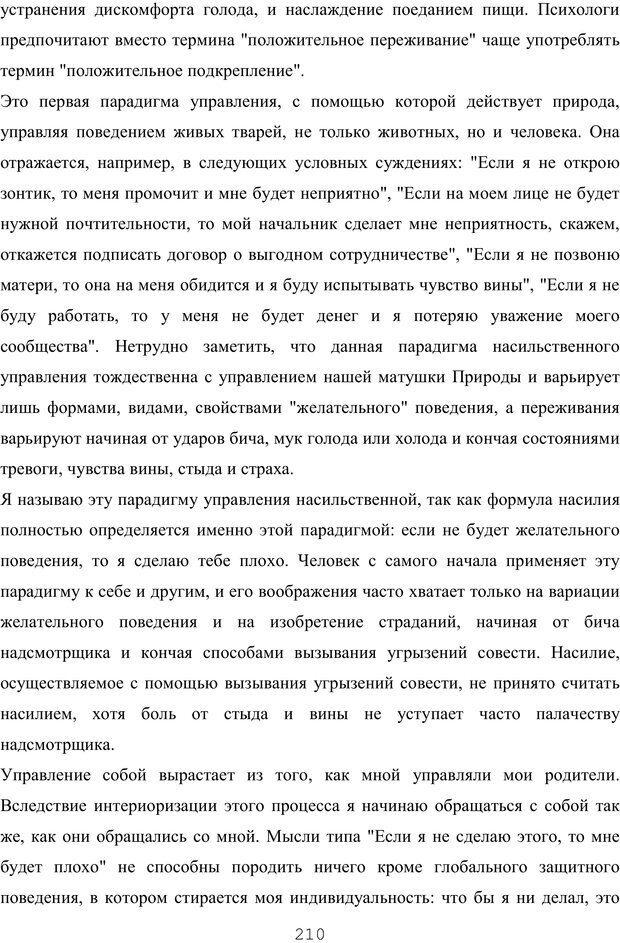 PDF. Восхождение к индивидуальности. Орлов Ю. М. Страница 209. Читать онлайн