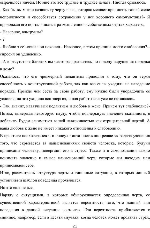 PDF. Восхождение к индивидуальности. Орлов Ю. М. Страница 21. Читать онлайн