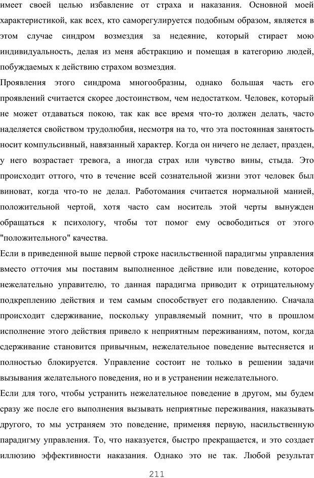 PDF. Восхождение к индивидуальности. Орлов Ю. М. Страница 210. Читать онлайн
