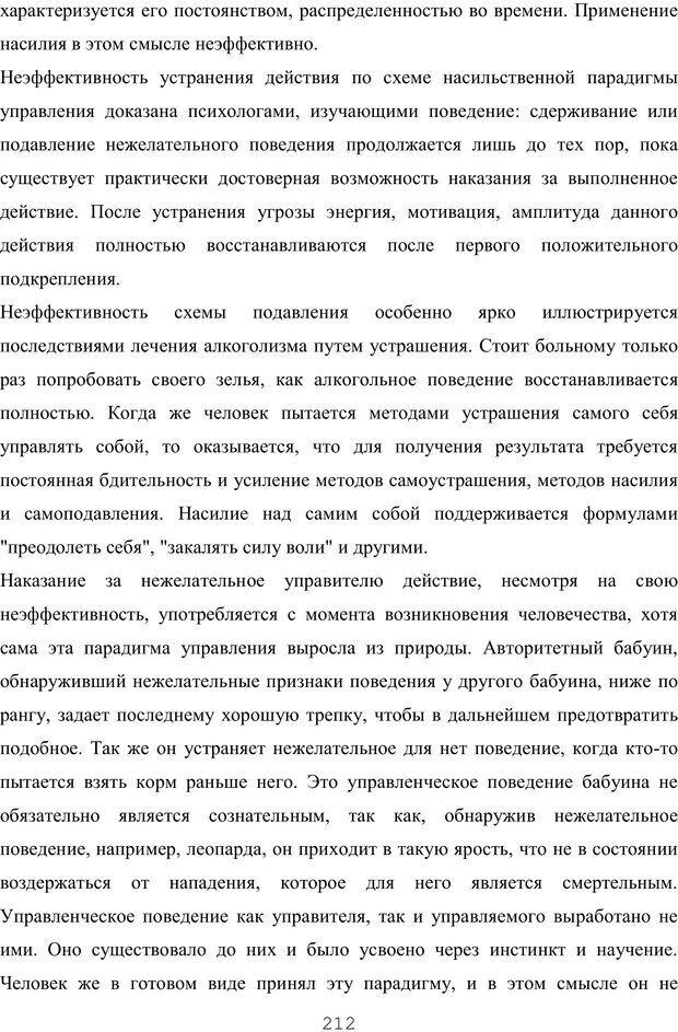 PDF. Восхождение к индивидуальности. Орлов Ю. М. Страница 211. Читать онлайн