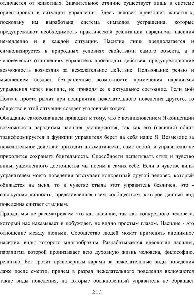 PDF. Восхождение к индивидуальности. Орлов Ю. М. Страница 212. Читать онлайн