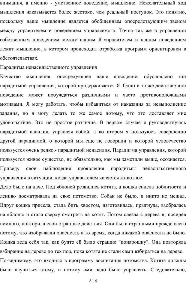 PDF. Восхождение к индивидуальности. Орлов Ю. М. Страница 213. Читать онлайн