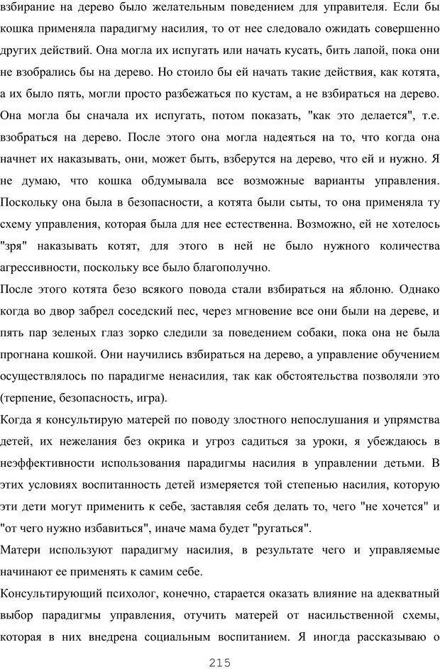 PDF. Восхождение к индивидуальности. Орлов Ю. М. Страница 214. Читать онлайн