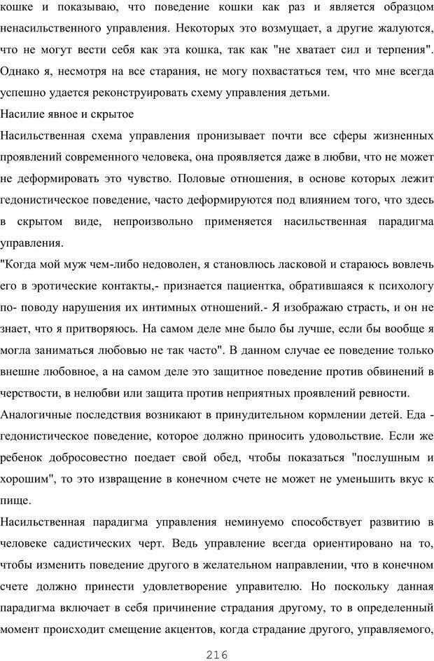 PDF. Восхождение к индивидуальности. Орлов Ю. М. Страница 215. Читать онлайн