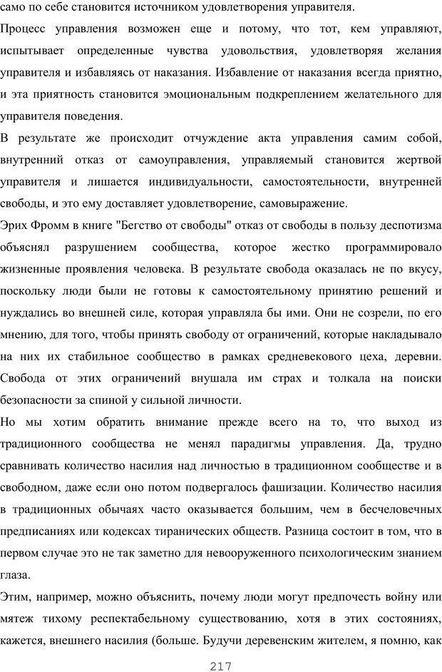 PDF. Восхождение к индивидуальности. Орлов Ю. М. Страница 216. Читать онлайн
