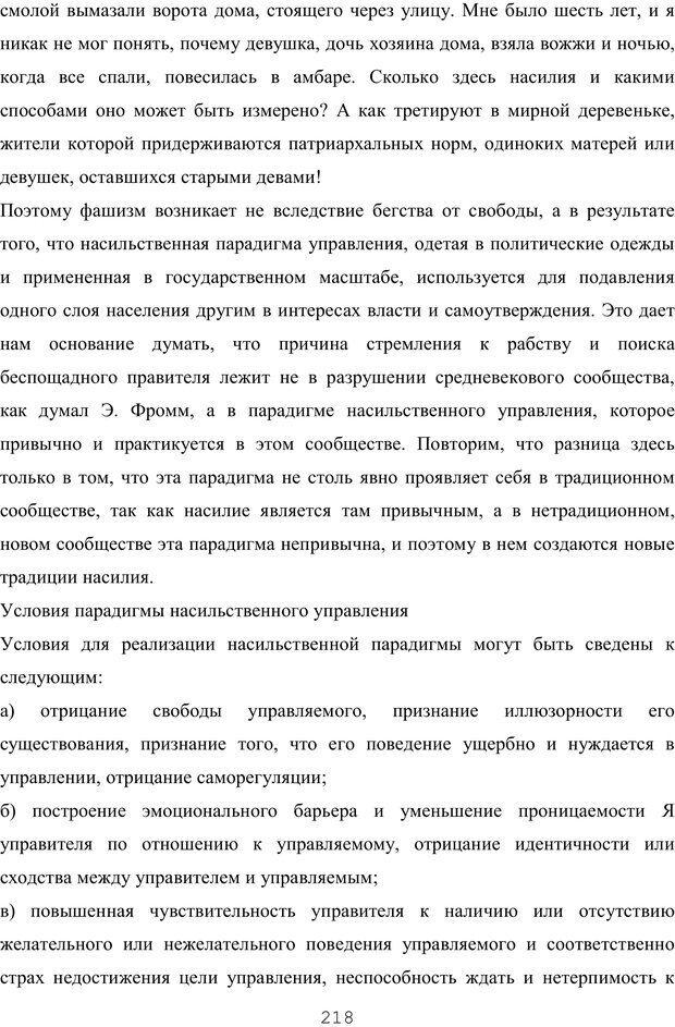 PDF. Восхождение к индивидуальности. Орлов Ю. М. Страница 217. Читать онлайн