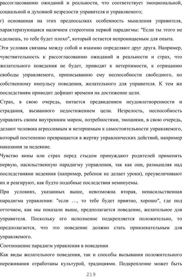 PDF. Восхождение к индивидуальности. Орлов Ю. М. Страница 218. Читать онлайн