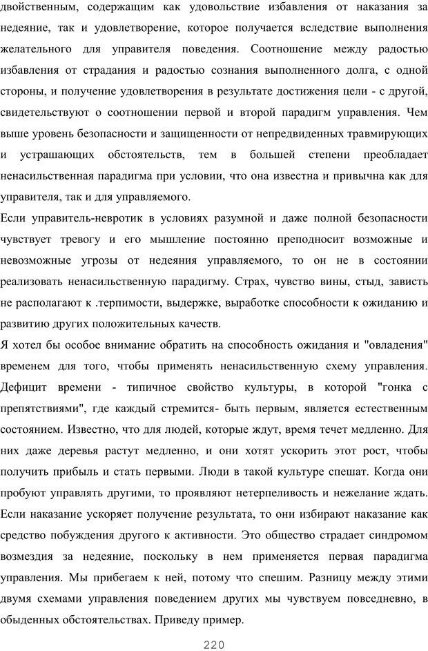 PDF. Восхождение к индивидуальности. Орлов Ю. М. Страница 219. Читать онлайн