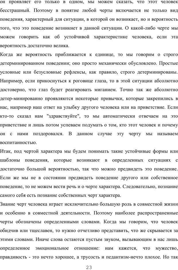 PDF. Восхождение к индивидуальности. Орлов Ю. М. Страница 22. Читать онлайн