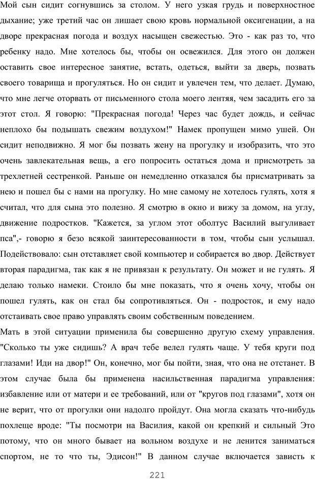 PDF. Восхождение к индивидуальности. Орлов Ю. М. Страница 220. Читать онлайн
