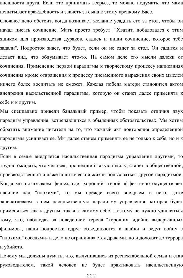 PDF. Восхождение к индивидуальности. Орлов Ю. М. Страница 221. Читать онлайн